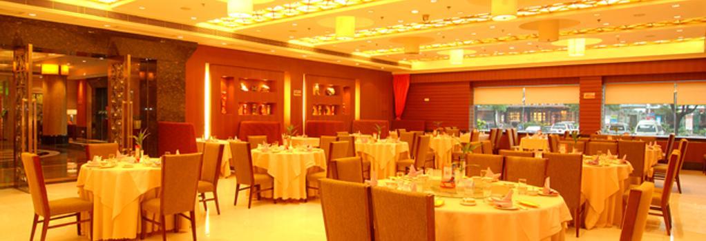 Haigang Hotel - Shaoxing - Shaoxing - Restaurant