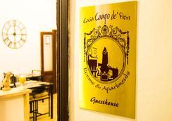 Casa Campo de' Fiori - Rome - Lobby
