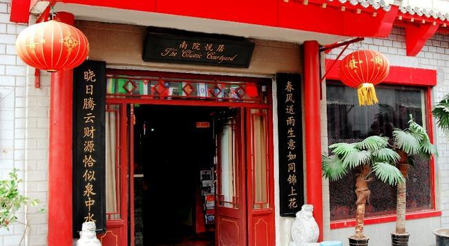 The Classic Courtyard - Beijing - Building