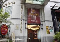 Hotel HD Palace - Taipei - Building